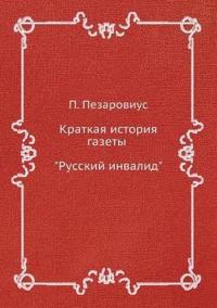 """Kratkaya Istoriya Gazety """"Russkij Invalid"""""""