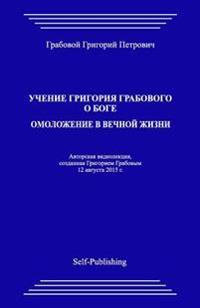 Uchenie Grigoriya Grabovogo O Boge. Omolozhenie V Vechnoyj Zhizni