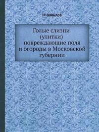 Golye Slizni (Ulitki) Povrezhdayuschie Polya I Ogorody V Moskovskoj Gubernii