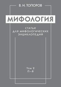 Mifologiya. Stati Dlya Mifologicheskih Entsiklopedij Tom 2. P-YA