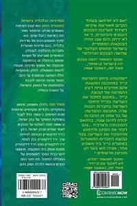 Hebrew Book: Economic Policies in Israel Throughout Time