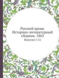 Russkij Arhiv. Istoriko-Literaturnyj Sbornik. 1863 Vypuski 1-12