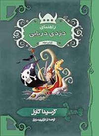 Hur du blir pirat (persiska: Rahnamay-e dozdi-ye daryayi)