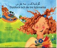 Guldlock och de tre björnarna (dari och svenska)