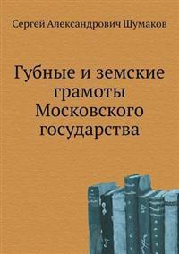 Gubnye I Zemskie Gramoty Moskovskogo Gosudarstva