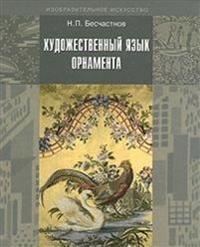 Artistic Language Ornament