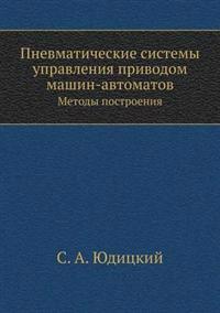 Pnevmaticheskie Sistemy Upravleniya Privodom Mashin-Avtomatov Metody Postroeniya