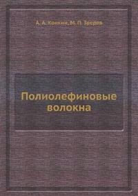 Poliolefinovye Volokna