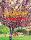Samskritdvitiyakam: Sanskrit 2nd Level Book
