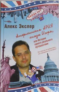 Amerikanskaja arija knjazja Igorja, ili Istorija odnogo realnogo puteshestvija
