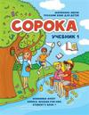 Soroka. Russian for Kids: Student's Book 1