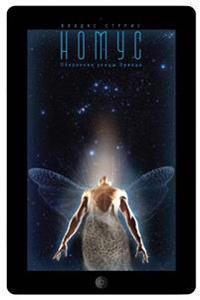 Nomus: Pokolenije Ulicy Oriona