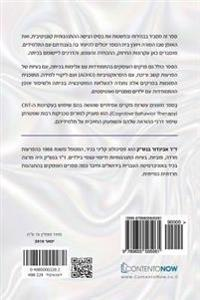 Hebrewbooks: CBT in the Class