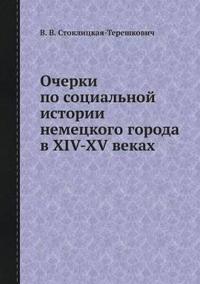 Ocherki Po Sotsialnoj Istorii Nemetskogo Goroda V XIV-XV Vekah