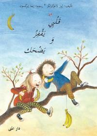 Mitt hjärta hoppar och skrattar (arabiska)