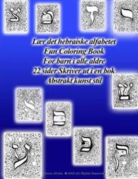 Laer Det Hebraiske Alfabetet Fun Coloring Book for Barn I Alle Aldre 22 Sider Skriver UT I En BOK Abstrakt Kunst Stil