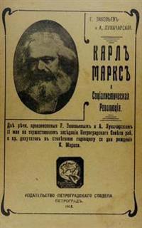 Karl Marks i sotsialisticheskaia revoliutsiia