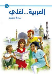 Mitt språk är arabiska! 6 - Arabiska som modersmål