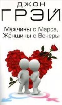 Muzhchiny s Marsa, zhenshhiny s Venery