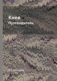 Kiev Putevoditel