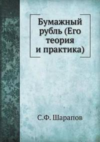 Bumazhnyj Rubl' (Ego Teoriya I Praktika)
