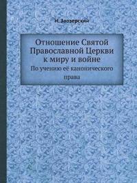Otnoshenie Svyatoj Pravoslavnoj Tserkvi K Miru I Vojne Po Ucheniyu Eyo Kanonicheskogo Prava