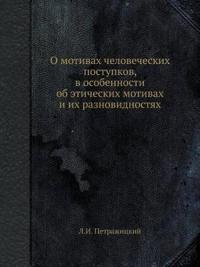 O Motivah Chelovecheskih Postupkov, V Osobennosti OB Eticheskih Motivah I Ih Raznovidnostyah