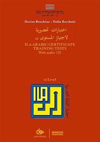 ILA Arabic Certificate Training Tests