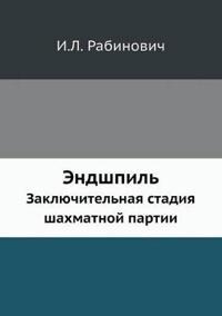 Endshpil Zaklyuchitelnaya Stadiya Shahmatnoj Partii