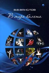 V mire baleta