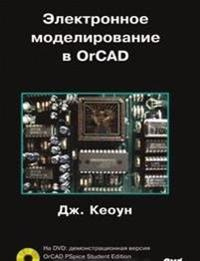 Electronic Designing in Orcad (+ DVD-ROM)