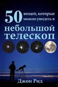 Russian Edition - 50 Things to See with a Small Telescope