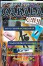 La Genesi. Cabala City Vol.1