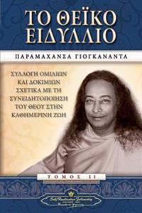The Divine Romance (Greek)