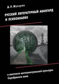 Russkij Literaturnyj Avangard I Psihoanaliz V Kontekste Intellektualnoj Kultury Serebryanogo Veka
