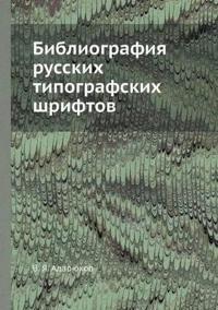 Bibliografiya Russkih Tipografskih Shriftov