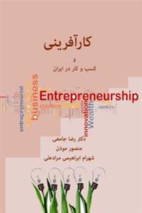 Entrepreneurship in Iran: At a Glance to Different Aspects