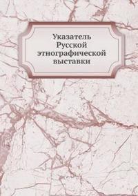 Ukazatel Russkoj Etnograficheskoj Vystavki