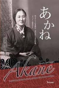 Akane Japanese & Spanish Edition: Los Tankas de Mitsuko Kasuga, Migrante Japosesa En Mexico