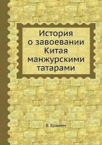 Istoriya O Zavoevanii Kitaya Manzhurskimi Tatarami