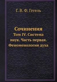 Sochineniya Tom IV. Sistema Nauk. Chast Pervaya. Fenomenologiya Duha