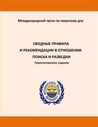 Consolidated Regulations and Recommendations on Prospecting and Exploration. Revised Edition. Russian