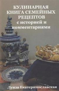 Family Culinary Book with History and Comments (in Russian): With History and Comments