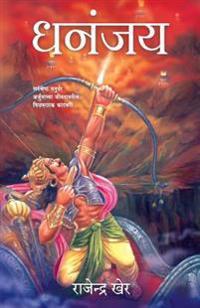 Dhananjay: A Novel on Arjuna's Life