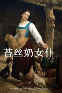 Tess of the D'Urbervilles (Chinese Edition)