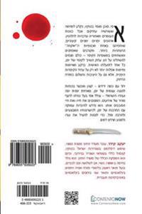 Hebrew Book: With Old Kitamura