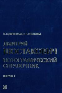 Dmitrij Shostakovich. Notograficheskij spravochnik. V trekh vypuskakh. Vypusk 1. Ot rannikh sochinenij do Simfonii ? 4 op. 43 (1914-1936)