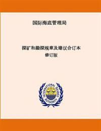 Consolidated Regulations and Recommendations on Prospecting and Exploration. Revised Edition. Chinese