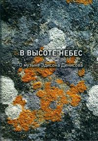 V vysote nebes. O muzyke Edisona Denisova : K 85-letiju so dnja rozhdenija (1929–1996) : materialy nauchno-prakticheskoj konferentsii. MGK im. Chajkovskogo