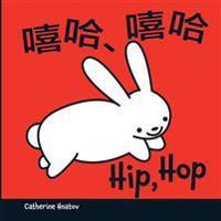 Hip, Hop (kinesiska-engelska)